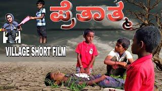 """""""ಪ್ರೆತಾತ್ಮ"""" Kannada   village short film   karadigudda boys"""
