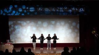 2019년 보라매청소년동아리송년잔치_ 초이스