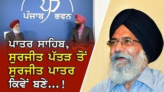 Prime Time With Benipal - Surjit Patar