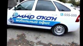 Брендирование автомобиля Приора(, 2015-12-28T14:25:26.000Z)