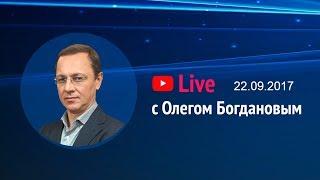 TeleTrade Live  (Teletrade, Телетрейд) c Олегом Богдановым 22.09.2017