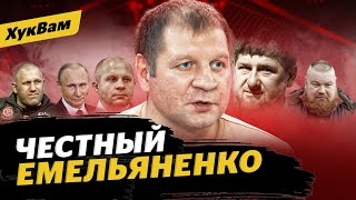 Емельяненко: подарок Кадырова, мир с Федором, Путин, Дацик, бой с Джиганом / ЧТО БУДЕТ С АЕ | ХукВам