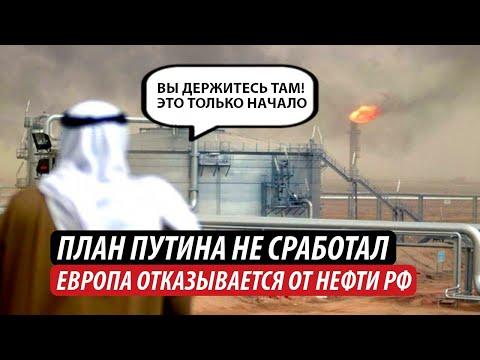 План Путина не сработал. Европа отказывается от нефти РФ