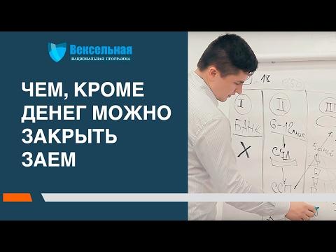 Как работает Механизм закрытия кредита векселем 16+