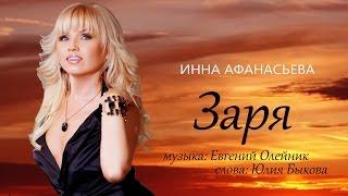 Инна Афанасьева Заря 2016