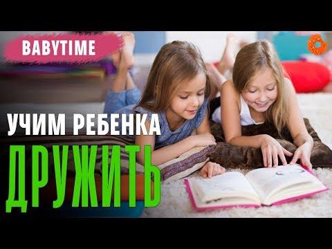 Как научить ребенка дружить? 🧡 BabyTime №9