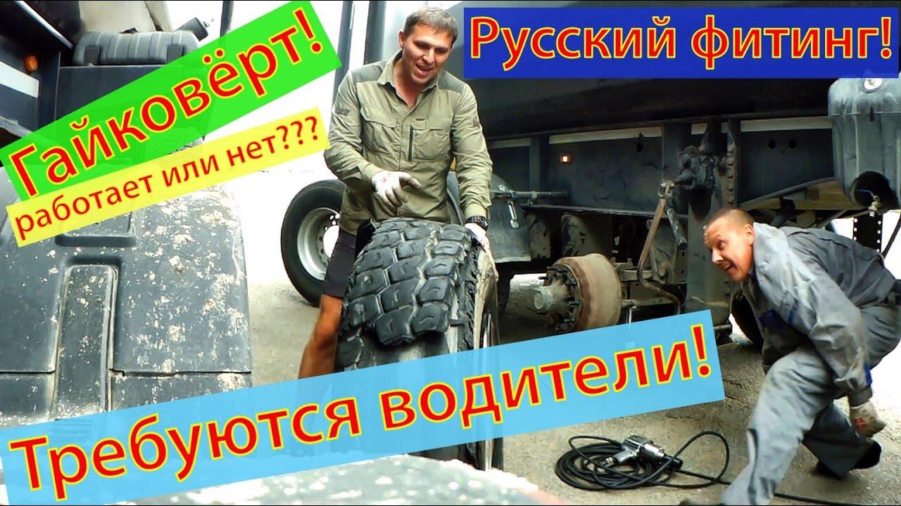 Гайковёрт в тонаре!!! Требуются водители! Русский фитинг!