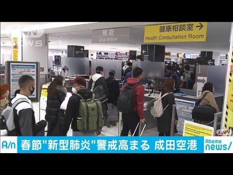 空港 コロナ ウイルス 成田