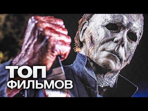 10 ЗАХВАТЫВАЮЩИХ ТРИЛЛЕРОВ С УБИЙСТВОМ! - Видео онлайн