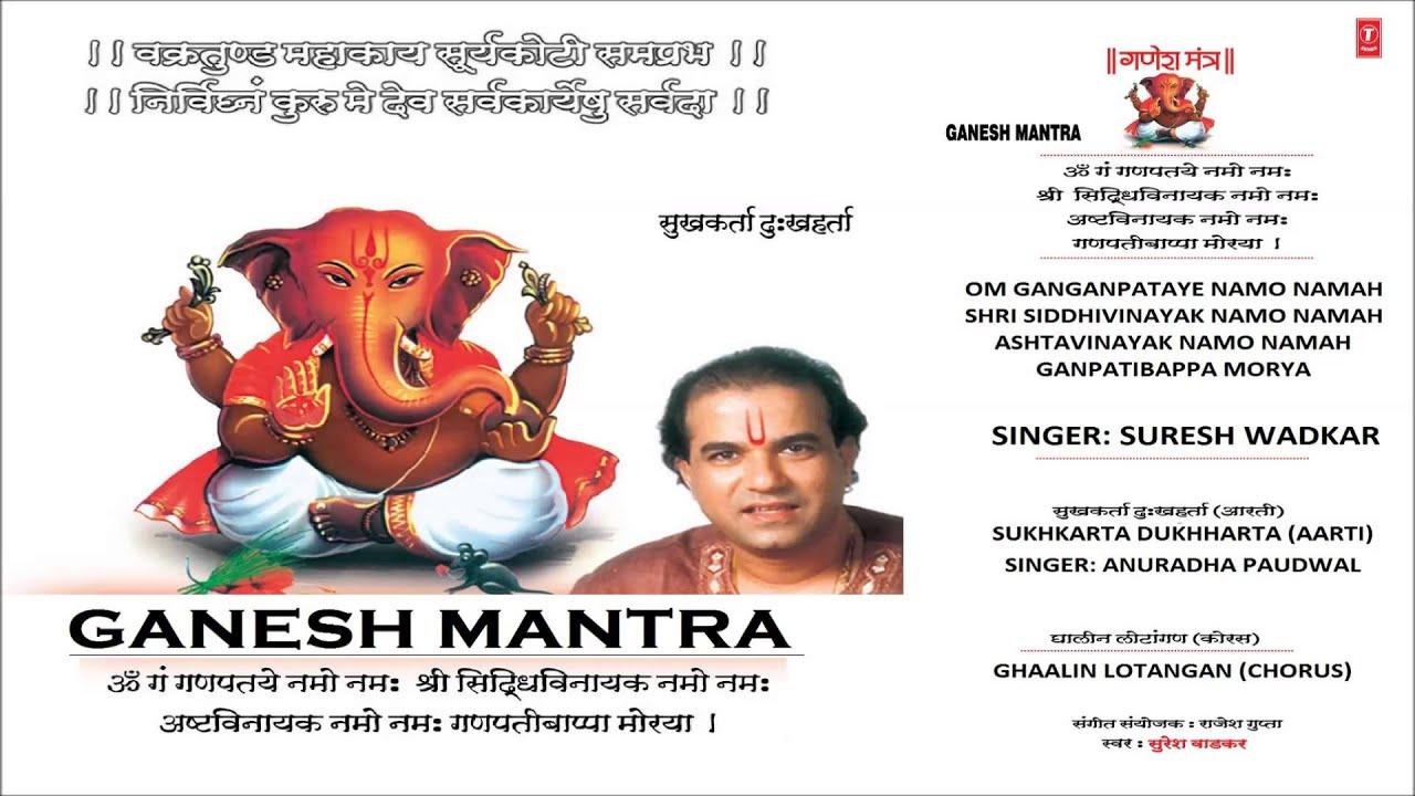 Ganesh Mantra Suresh Wadkar Sukhkarta Dukhharta Ghaalin Lotangan By Anuradha Paudwal I Full Audio You