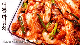 How to make Kimchi easily and quickly!