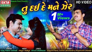 Tu Daide Mane Zer || Vijay Thakor || HD || Ekta Sound