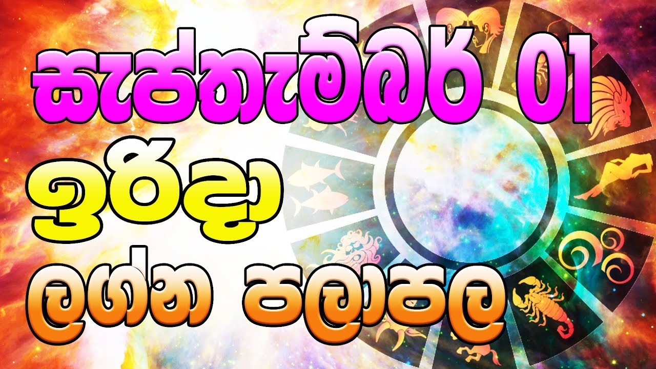Lagna palapala 2019 09 01   Daily horoscope 2019   Daily Astrology 2019    Sinhala Astrology