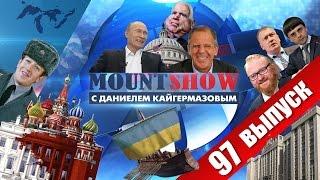 Маккейн оскорбил Лаврова и Путина. MOUNT SHOW #97