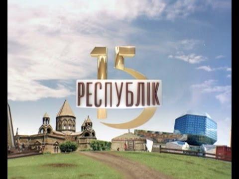15 республік. Азербайджан і Вірменія