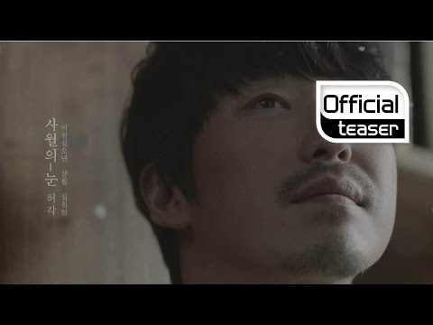 [Teaser 2] HuhGak(허각) _ Snow Of April(사월의 눈)