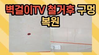 벽걸이TV 철거후 구멍 복원 잘하는 업체 여기있네요. …