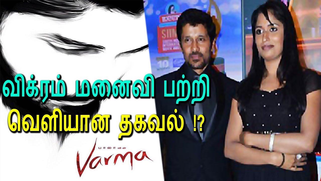 VARMA   Next Movie Of Dhruv vikram ?   Vikram Wife ...