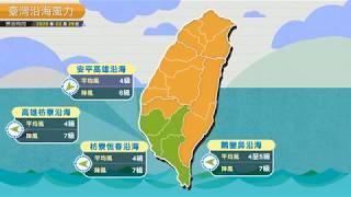 預報2020-02-29農業氣象,掌握氣象、掌握農事!