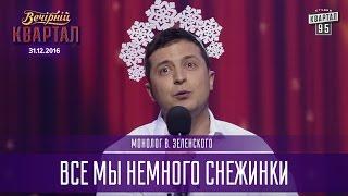Все мы немного снежинки - монолог В. Зеленского | Новогодний Квартал 2017
