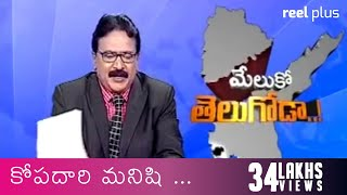 I Think News Reporter will die with BP | Angry Telugu News Reporter | Cinema Chupistha