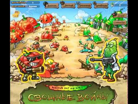 овощные войны скачать игру - фото 11