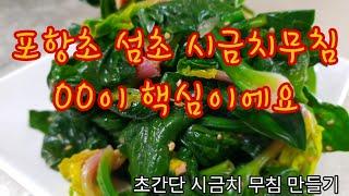 제철음식시금치~데욱건강히 먹는비법~