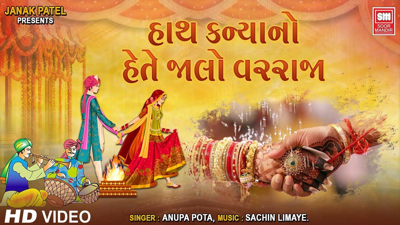 Hath Kanya No Hete jalo - Gujarati Lagna Geet - Soormandir