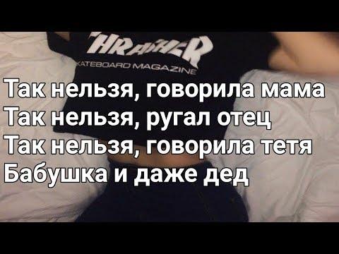 10AGE - Так нельзя (Lyrics, Текст) (Премьера 2019)