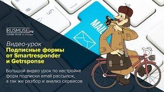 Как установить форму Smartresponder и Getresponse на Adobe Muse
