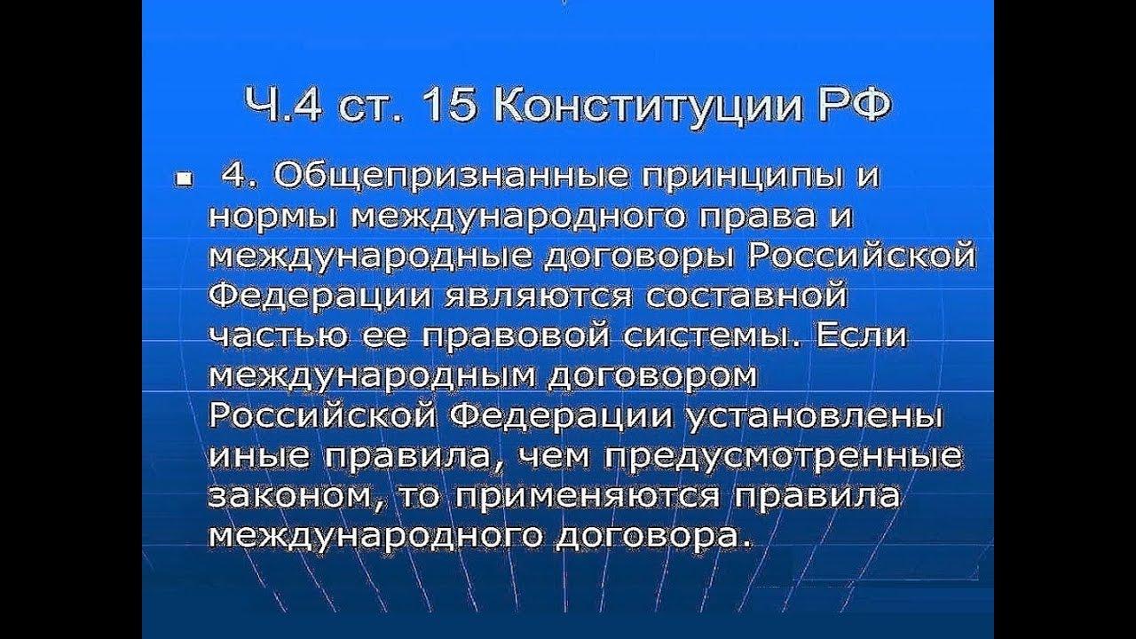 конституция рф часть 4
