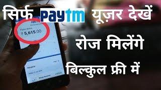 सिर्फ Paytm यूजर देखें ( Rs.5615.0) रोज मिलेंगे बिल्कुल फ्री में अनलिमिटेड पेटीएम कैश बिना रेफर किए