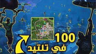 100 لاعب ينزلون في تلتيد بسس !! 🏃♂️🏃🔥 مع المتابعين | Fortnite