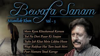 Bewafa Sanam Vol - 3 | Attaullah Khan Sad Songs | Popular Pakistani Romantic Songs