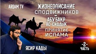Жизнеописание сподвижников. Абу Бакр ас-Сиддык. Принятие Ислама. Часть 2-я.   Ясир Кады (rus sub)