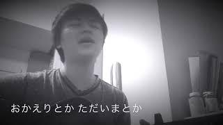 神戸発 シンガーソングライターMasaya Twitter http://mobile.twitter.com/wayofmsy Instagram http://Instagram.com/masayasinger 2019.6 より週2回 日、水曜日 21時 ...