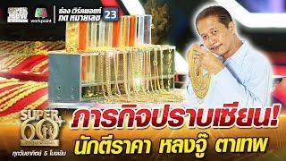 พี่เกตุ ภารกิจปราบเซียน! นักตีราคา หลงจู๊ ตาเทพ  | SUPER 60+ thumbnail