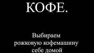 видео Как выбрать автомобильную кофеварку. Энциклопедия автомобилиста Avtomp3.ru