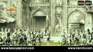تاریخ انقلاب مشروطه آزادی آرمان صد ساله ایران در آغاز قرن نوزدهم قسمت چهارم