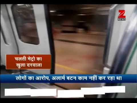 Watch video showing security lapse in Delhi metro | दिल्ली मेट्रो की बड़ी लापरवाही