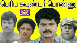 பெரிய கவுண்டர் பொண்ணு || Periya Gounder Ponnu || Sarathkumar ,Gauthami,Goundamani,Senthil hit Movie