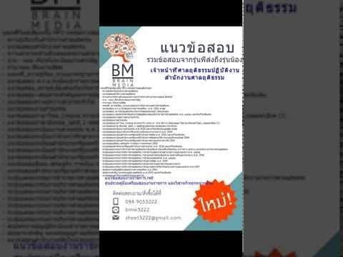 ((newUpdate))เจ้าหน้าที่ศาลยุติธรรมปฏิบัติงาน สำนักงานศาลยุติธรรม
