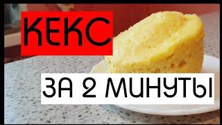 КЕКС ЗА 2 МИНУТЫ//КЕКС В МИКРОВОЛНОВКЕ//ВКУСНЫЙ РЕЦЕПТ//Кекс в Кружке в МИКРОВОЛНОВКЕ//ГОТОВИМ 2 МИН