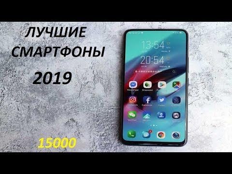 ЛУЧШИЕ СМАРТФОНЫ 2019! Бюджет до 15000.
