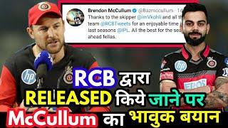 IPL 2019 : RCB द्वारा Released किये जाने पर Brendon McCullum का Twitter पे भावुक बयान ||