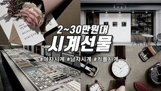 20-30만원대 시계 선물 / 20대 여자 생일선물 추…