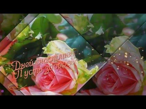 НЕЖНОЕ ПОЗДРАВЛЕНИЕ С ДНЁМ РОЖДЕНИЯ! - Лучшие видео поздравления в ютубе (в высоком качестве)!