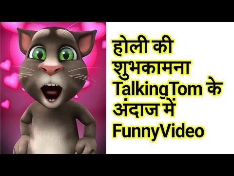 Talking Tom Holi Video  Funny whatsapp Video-Holi new talking tom viral video...Holi Jogira..