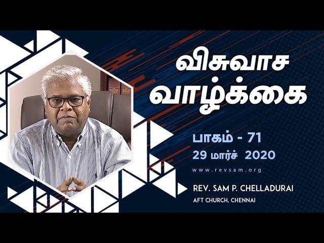 AFT Church I விசுவாசத்தின் சிகரம் #7 : பாடுகளை குறித்த கிறிஸ்தவ கண்ணோட்டம் I Rev. Sam P. Chelladurai