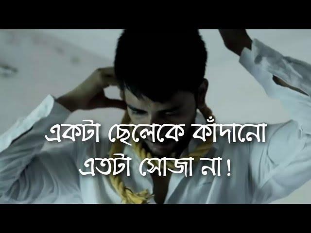 Ekta Cheleke Kadano Etota Soja Na | sad audio sayings about boys - adho diary